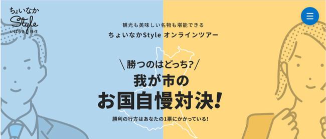 茨城県、移住地対決型オンラインツアー・リアルツアーを開催[ニュース]