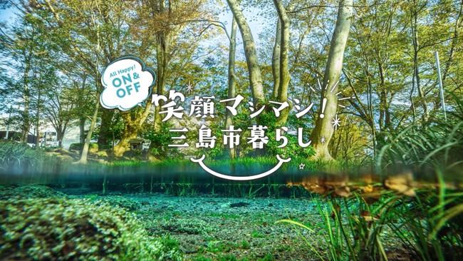 三島市、移住定住応援サイト「笑顔マシマシ!三島市暮らし」を公開[ニュース]