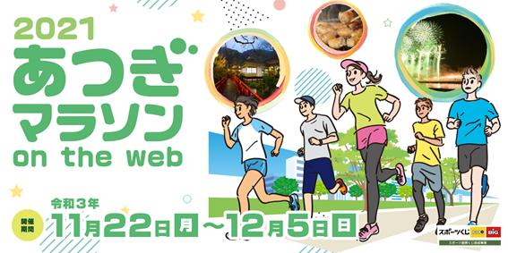 厚木市、2021あつぎマラソンon the webを開催[ニュース]