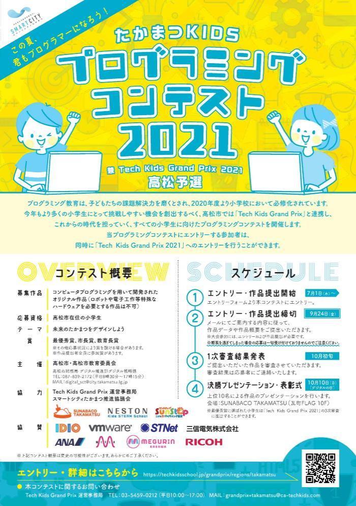 高松市、「たかまつKIDSプログラミングコンテスト2021」開催[ニュース]