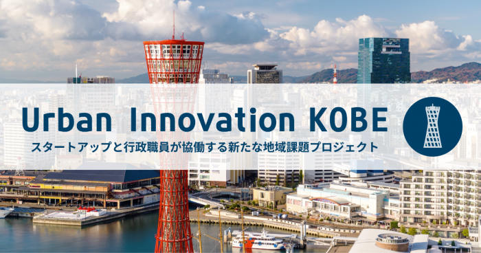 神戸市、地域課題解決プロジェクト「Urban Innovation KOBE」の参加スタートアップ企業を決定[ニュース]