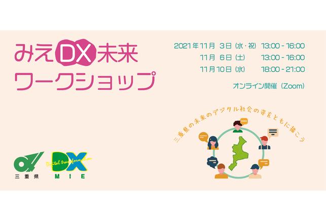 三重県、2050年に向けたデジタル社会の未来をみんなで考える「みえDX未来ワークショップ」を開催[ニュース]