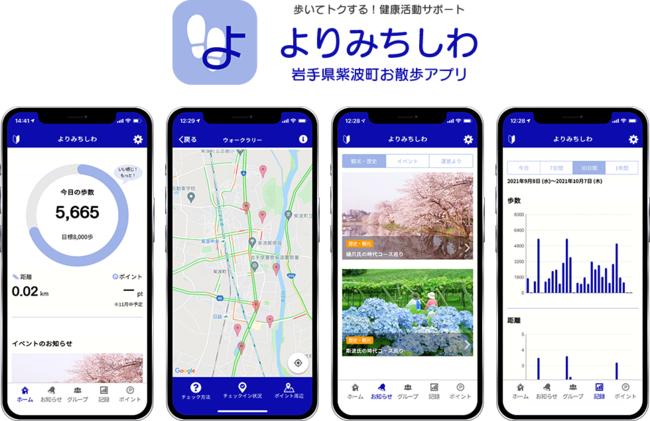 岩手県紫波町、デジタル分野の公民連携プロジェクトとして、「よりみちしわ-お散歩アプリ」をリリース [ニュース]