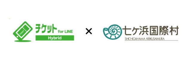 七ヶ浜国際村、チケットfor LINE導入で広報活動を強化[ニュース]