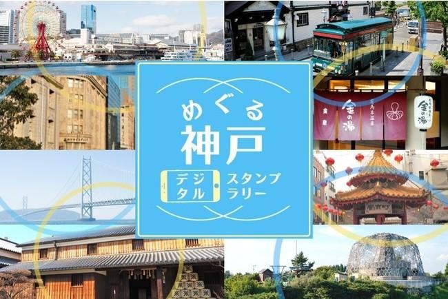 神戸市、「めぐる神戸デジタルスタンプラリー」キャンペーン第二弾開始