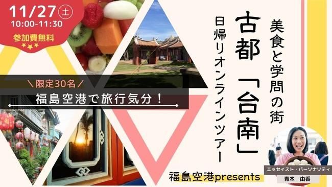 福島県、台湾の京都「台南」を巡るリアル×オンライン融合ツアー開催[ニュース]