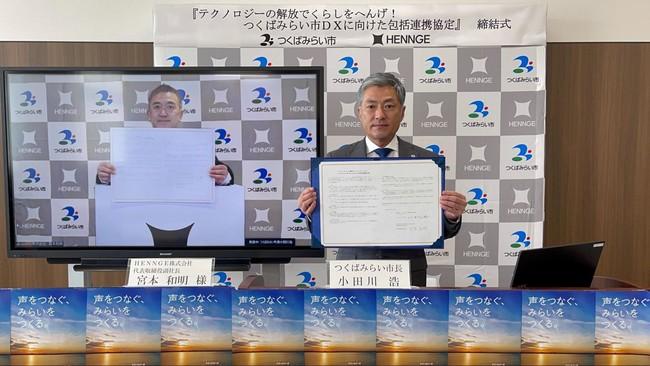 つくばみらい市、HENNGE社と包括連携協定締結でコミュニケーションサービス「SumaMachi」を展開[ニュース]