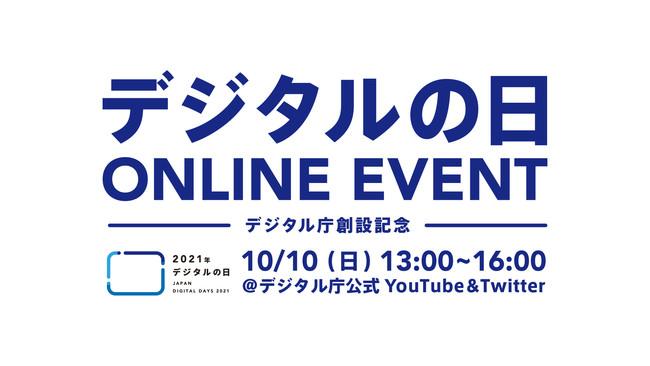 デジタル庁、10月10日に「デジタルの日ONLINE EVENT─デジタル庁創設記念─ 」を生配信[ニュース]