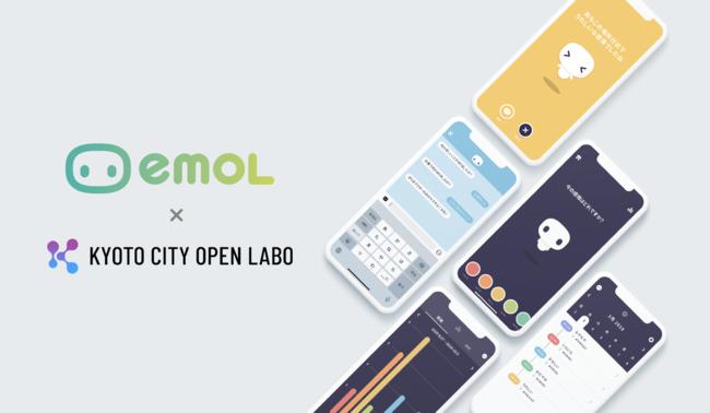 京都市、公民連携・課題解決推進事業「KYOTO CITY OPEN LABO」において、メンタルセルフケアアプリ「emol」を採択 [ニュース]