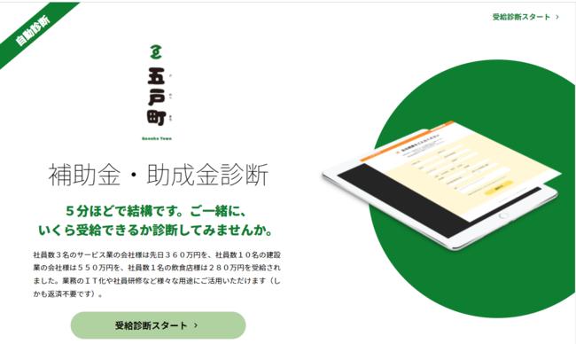 青森県五戸町、助成金自動診断システムを導入 [ニュース]